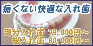 痛くない快適な入れ歯・義歯