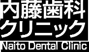 三鷹市の内藤歯科クリニック